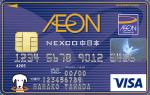 イオン NEXCO中日本カード(WAON一体型)の特典・メリット・デメリットまとめ