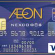 イオン NEXCO中日本カード