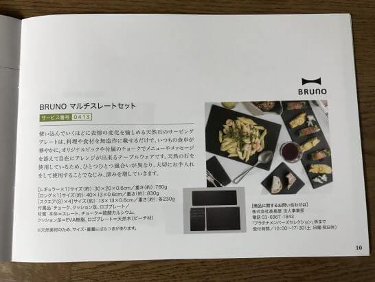 三井住友プラチナカードのメンバーズセレクション (BRUNO マルチスレートセット)