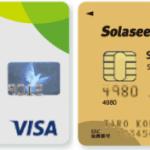 ソラシドエアカードはSolaseed Airがお得になるクレジットカード!メリット・デメリットまとめ