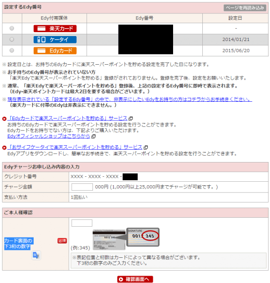楽天e-NAVIでのEdyチャージ画面