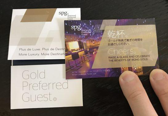 SPGゴールド特典のドリンク無料券(シェラトン都ホテル東京宿泊時)