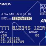 ヤマダ電機がお得なクレジットカード!ヤマダLABI ANAマイレージクラブカードセゾン・アメリカン・エキスプレス・カード(アメックス)まとめ!