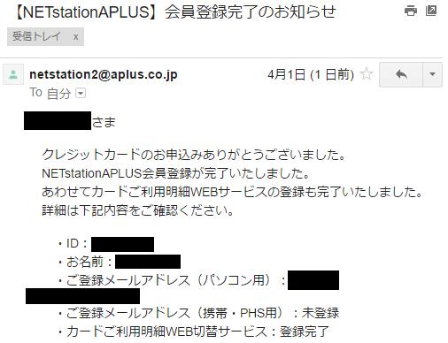 NETstationAPLUSの会員登録完了のお知らせ