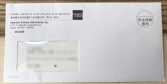アメックス・ビジネス・プラチナの口座振替依頼書が入った封筒