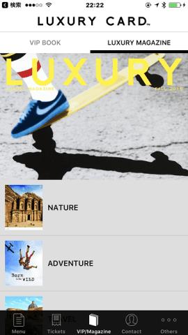 ラグジュアリーカード公式アプリのラグジュアリーマガジン画面