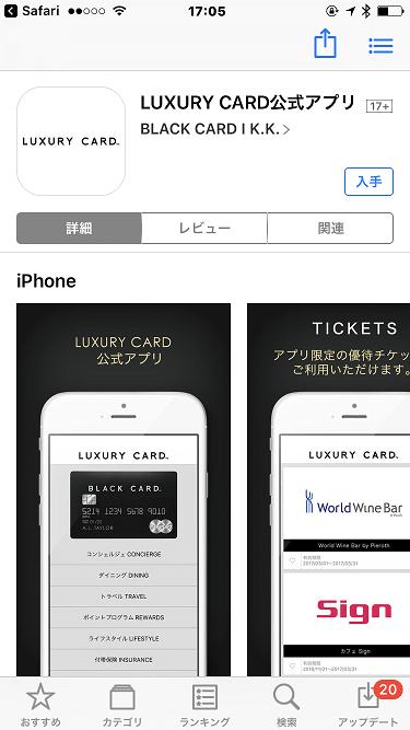 ラグジュアリーカード会員アプリ ダウンロード画面