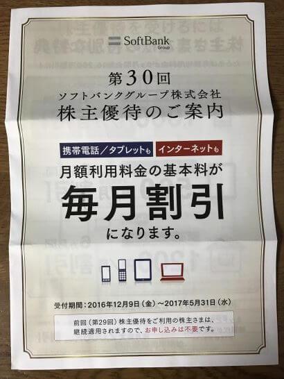 ソフバンクの株主優待 (2)