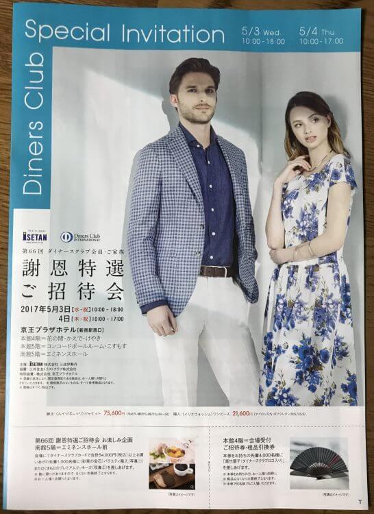 第66回ダイナースクラブ会員・ご家族 謝恩特選ご招待会 (2)