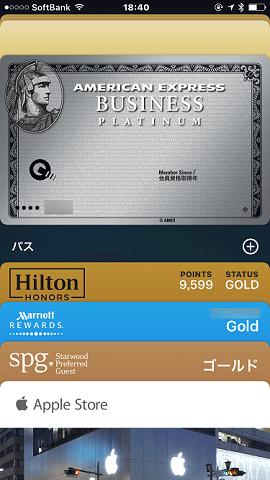 Apple PayのWalletアプリ