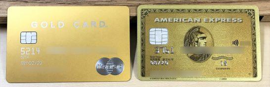 ラグジュアリー・カード(ゴールドカード)とアメックス・ゴールド