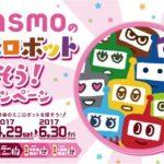 10周年記念!PASMOのミニロボット 探そう!キャンペーンが開催