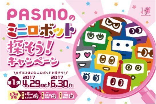 PASMOのミニロボット 探そう!キャンペーン