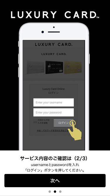ラグジュアリーカードの公式アプリの初回起動時画面
