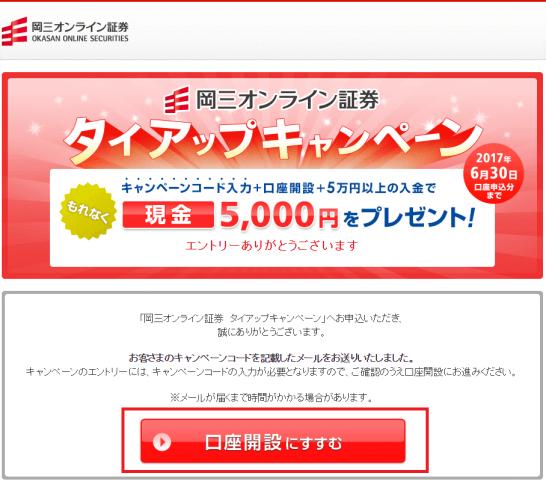 岡三オンライン証券のタイアップキャンペーンのページ