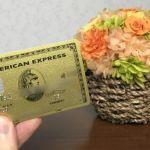 アメックス・ゴールドに新券面が登場!プロパーカードはICチップ付のカードに交換可能!