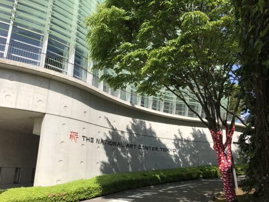 国立新美術館の外観 (3)
