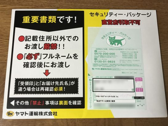 アメックス・ゴールドの新券面が入ったヤマト運輸セキュリティーパッケージ