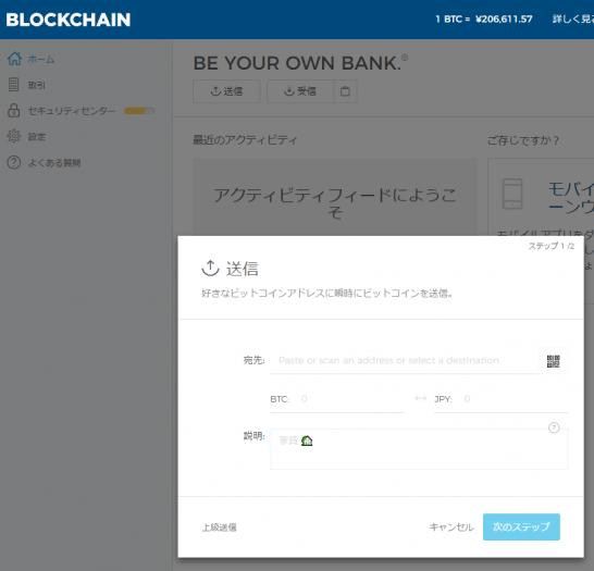 Blockchain.infoのビットコイン送信画面(PC)
