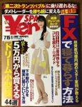 Yen SPA!(エン・スパ)に登場!5万円から買える[ドリーム 小型株]44選!
