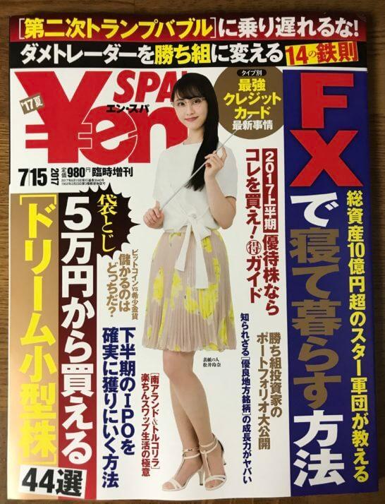 Yen SPA!(エン・スパ)