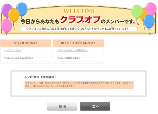 アメックスのクラブオフVIP会員への登録画面