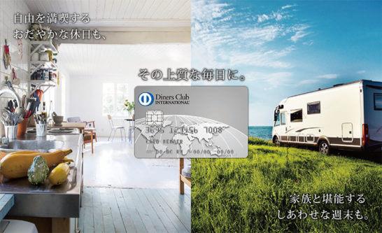 Diners_ショッピングキャンペーン広告_ol