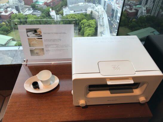 ザ・プリンスギャラリー 東京紀尾井町のクラブラウンジのパン焼き機