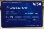 ジャパンネット銀行のデビットカード!JNB Visaデビットのメリット・デメリットまとめ