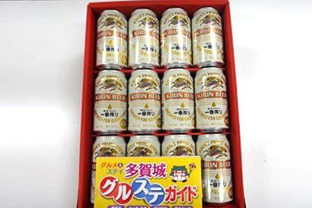 キリン缶ビールギフトセット