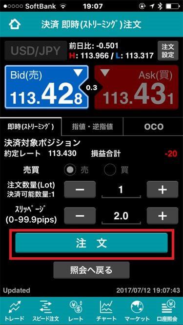 DMM FXのアプリ (決済注文確定画面)
