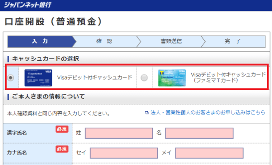 ジャパンネット銀行のデビットカード選択画面
