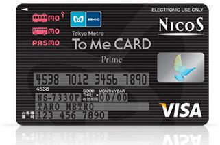 To Me CARD Prime PASMO(VISA)