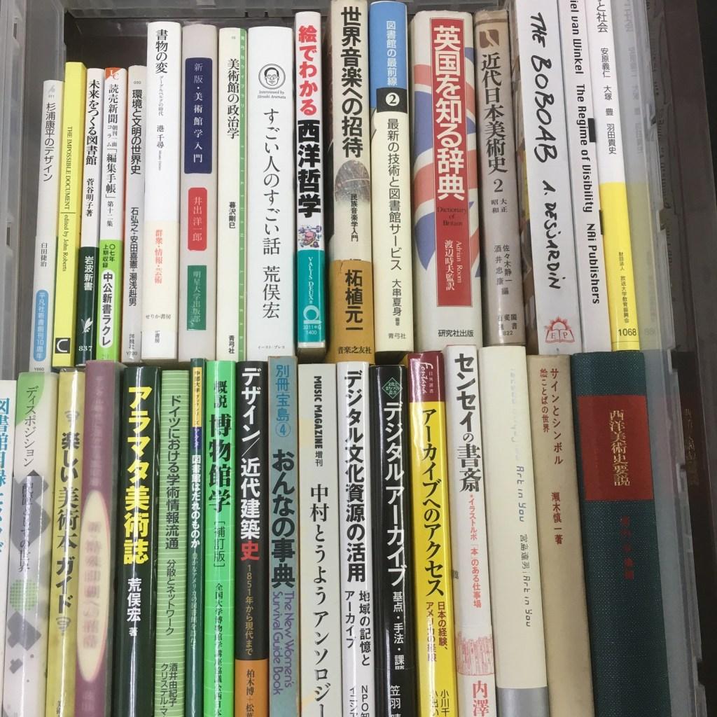 埼玉で買取した芸術の古本