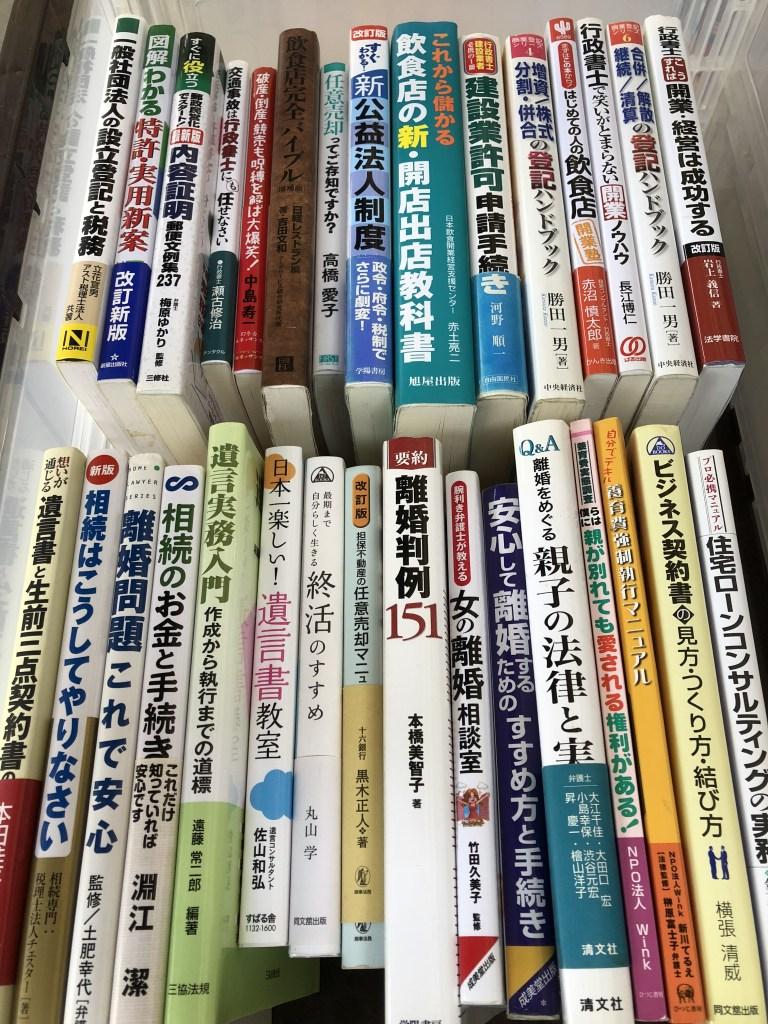 行政書士専門書を富士見市で古本買取