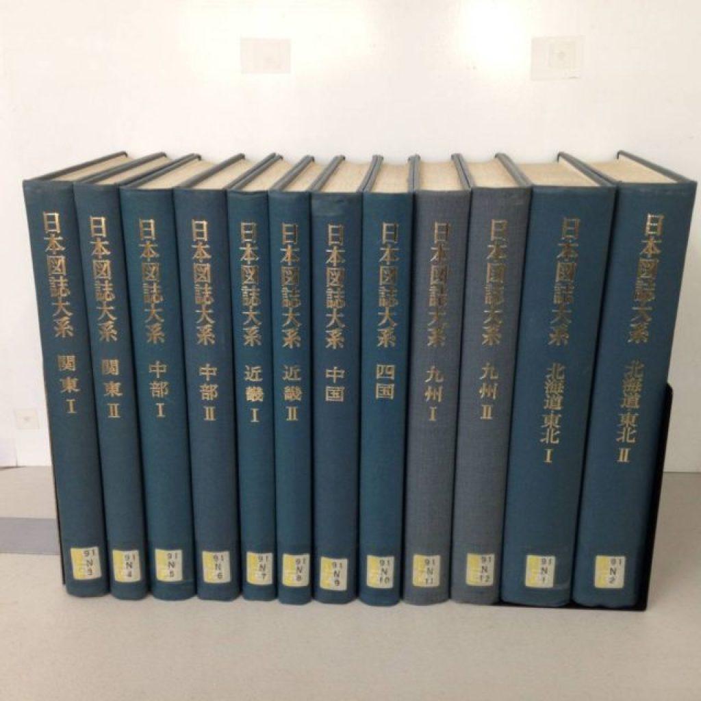 日本図誌大系 入間市で図書館除籍本を買取
