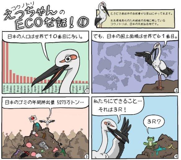 Ecchan comic #1