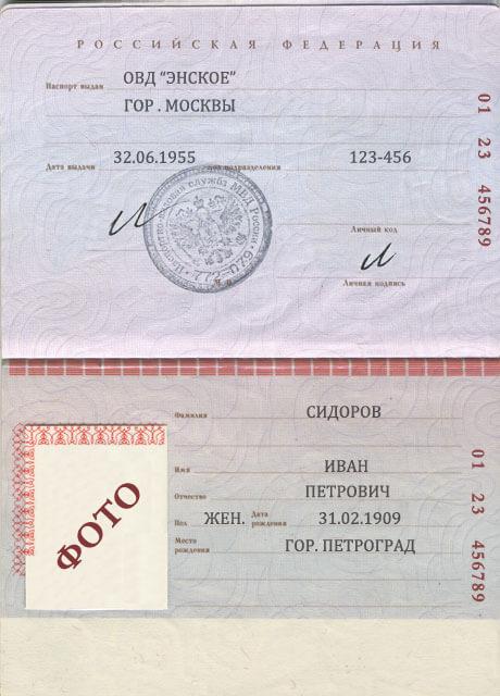 Как сделать копию паспорта на одном листе две страницы