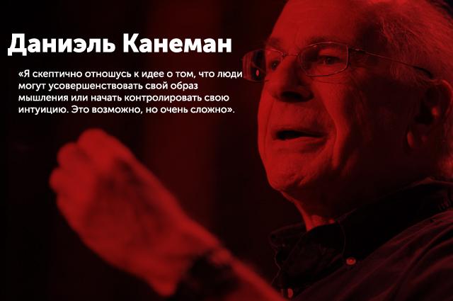 Даниэль Канеман