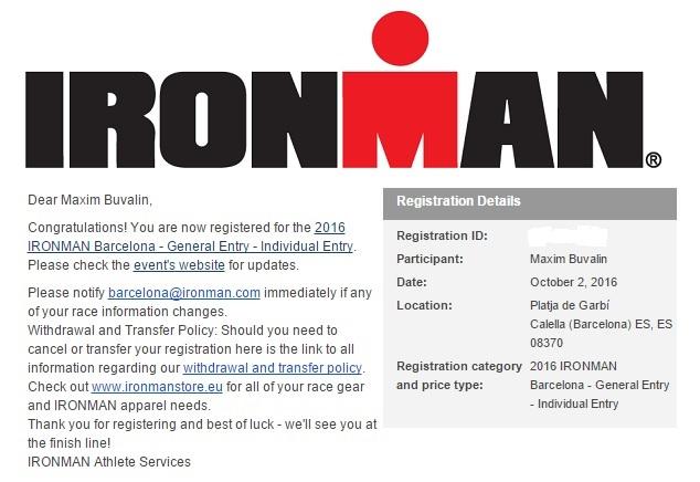 Подтверждение регистрации. 360 дней до старта!