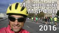 Московский марафон 2016. Отличная велотренировка!