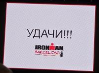 Ironman триатлон Барселона 2016: год как одно мгновение!