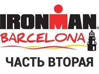 Айронмен триатлон Барселона 2016 или как это было у меня? Часть II.