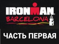 Ironman triathlon Barcelona 2016 или как это было у меня? Часть I.