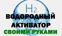 Водородный активатор воды своими руками.