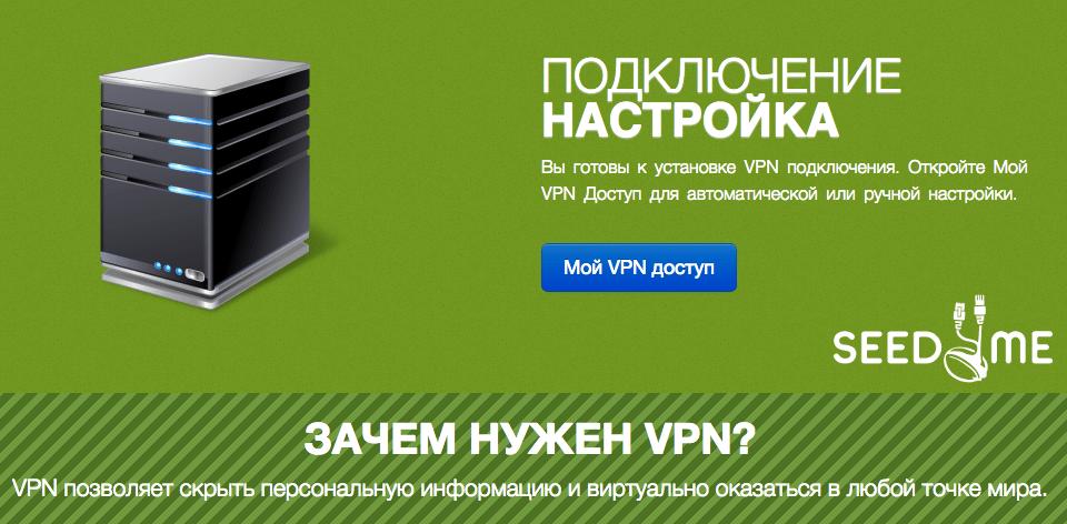 VPN Seed4.me