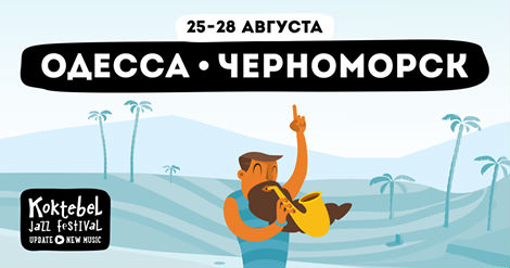 f91e21e-chernomorsk-jazz-koktebel
