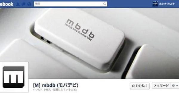 Facebookページのカバー写真でやっちゃいけないことのまとめ