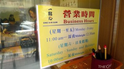Opening hours - Picture of One Dim Sum Chinese Restaurant, Hong Kong - TripAdvisor