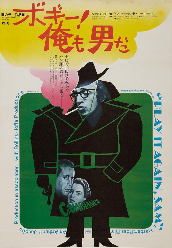 16-Play-it-Again--Sam-Paramount--1972